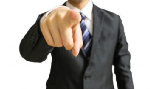 【21卒必見】早期内定ルートは3つしかない。内定出るのが早い企業を集中的に受けろ