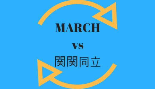 MARCH(マーチ)vs関関同立気にならない⁇(ハイレベル就活戦)