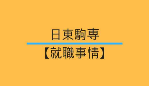 【必見】日東駒専から大企業に就職できるのは〇割!MARCHとの差は〇倍⁇