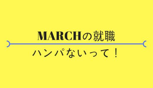 【必見】お買い得大学MARCH(マーチ)の就職ハンパないって!早慶との差も解説