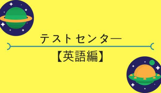 【英語編】テストセンター英語完全対策!(就活生はパラグラフリーディングを極めよ)