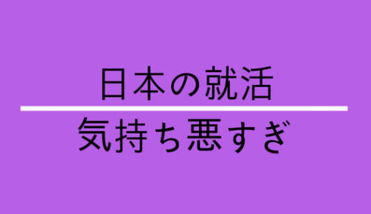 【新卒必見】日本の就活気持ち悪いからまとめといたで!