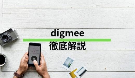 digmee(ディグミー)というハイレベル就活サービスを徹底解説してみた