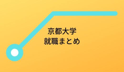 京都大学の就職は意外と…人気企業就職率から見る京大生の志向